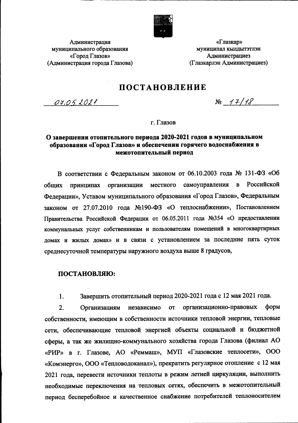 Постановление №17_18 от 07-05_page-0001
