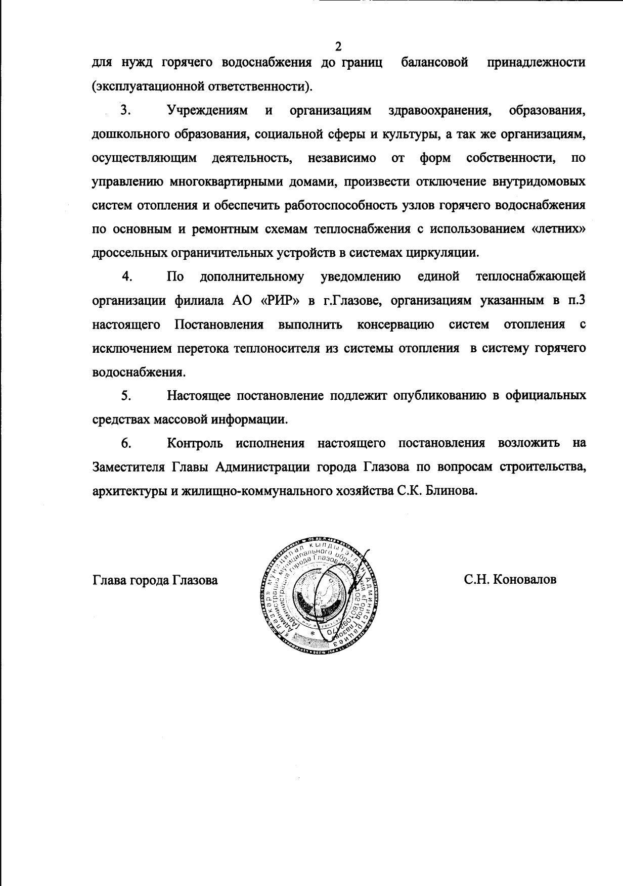 Постановление №17_18 от 07-05_page-0002